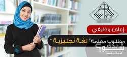 مطلوب معلمة لغة انجليزيه للتدريس على ان تكون ملتزمه بالعمل