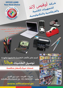 شركة اوفيس لاند  <br> Office Land <br>