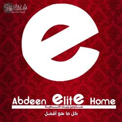 عابدين اليت هوم Abdeen elite Home