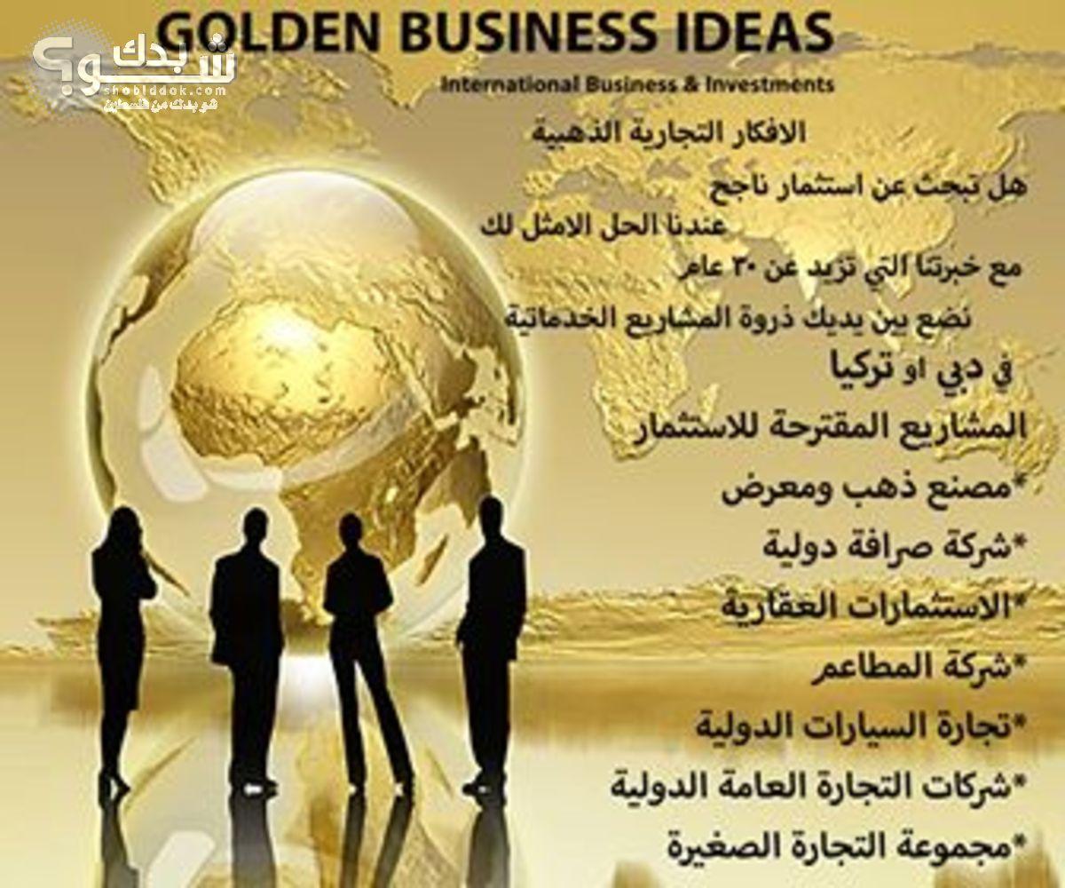 هل تبحث عن الاستثمار  نحن نمتلك الحل الامثل لك - 0599555809