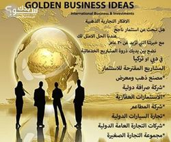 GOLDEN BUSINESS IDEAS International Business & Investments الافكار التجارية الذهبية