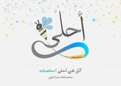 Farheti for Events فرحتي أحلى