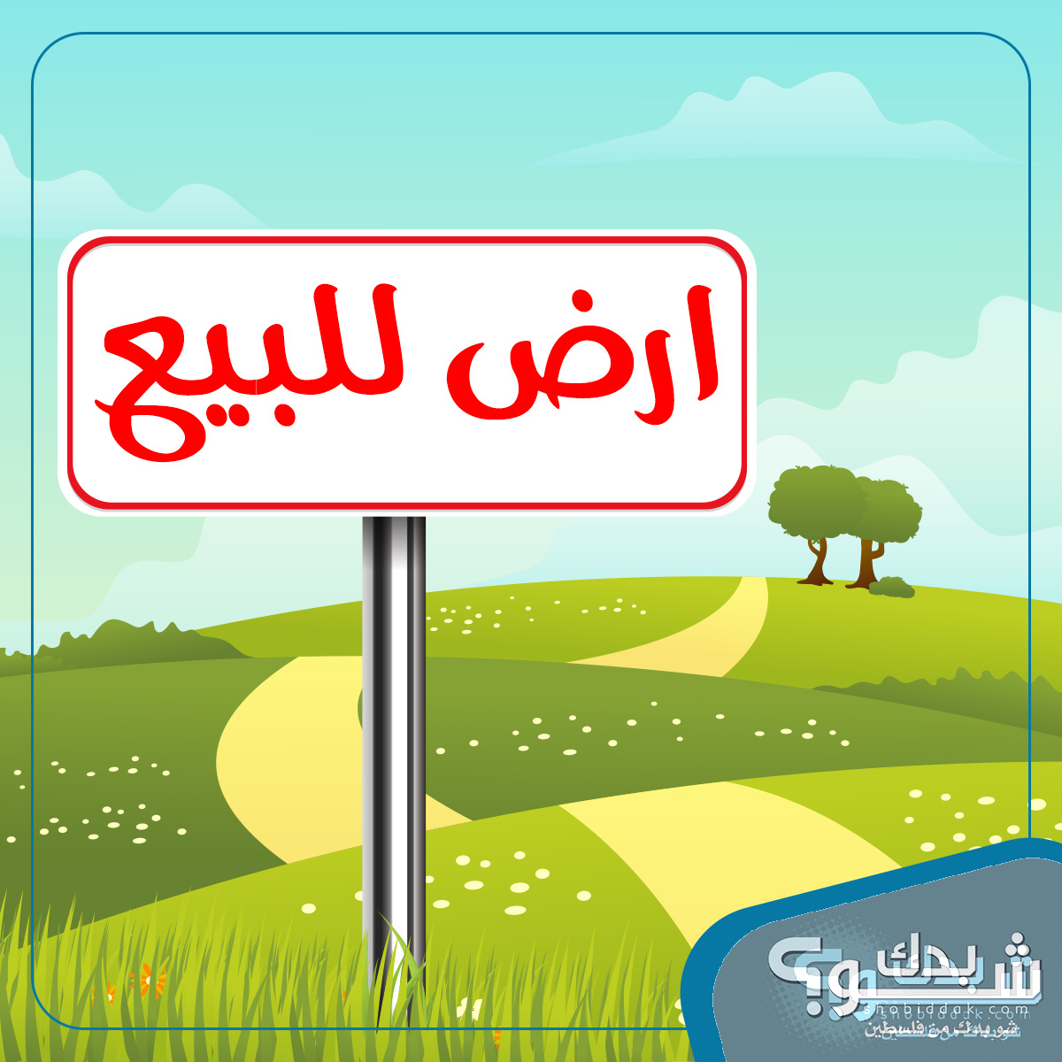 ارض 24 دونم صالحة للبناء - شارع رئيسي وفرعي - منطقة ب