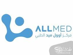 مركز AllMed الطبي. مركز طبي عصري ومتكامل. كافة التخصصات