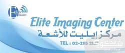 Elite Imaging Center مركز إيليت للأشعة