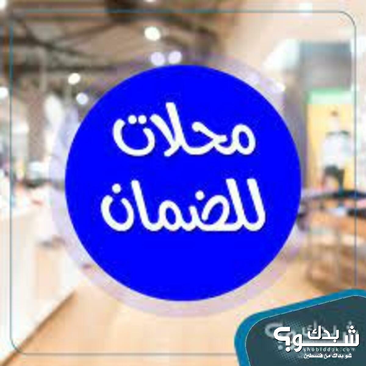 محلات بساحات مختلفه في رام الله عين مصباح الشارع الرئيسي