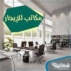 مكاتب عدد 2 متقاربين  للايجار - كل مكتب 55 متر