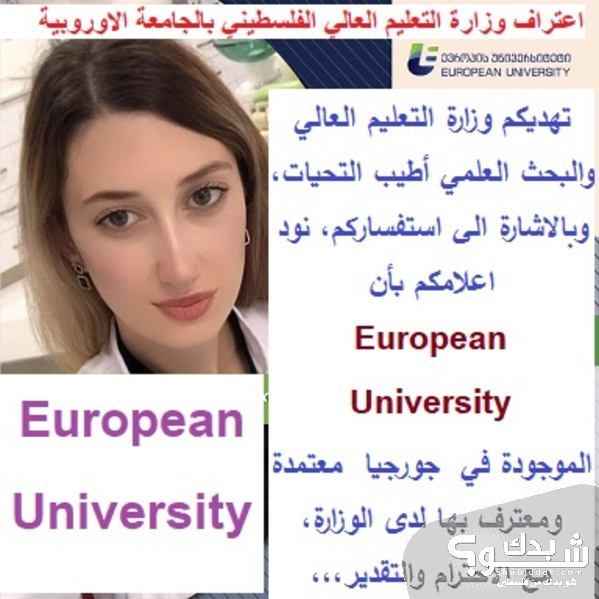 مميزات الدراسة في الجامعة الأوروبية في الجمهورية الجورجية