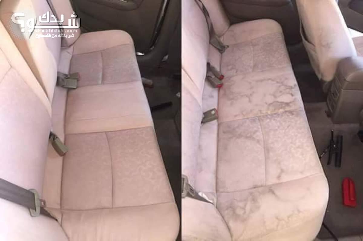 تنظيف فرش السيارات والباصات شو بدك من فلسطين