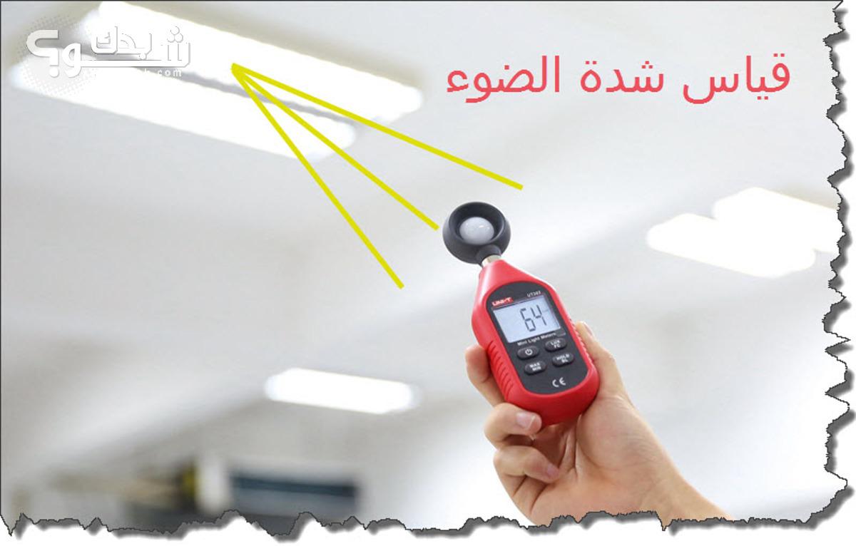 جهاز قياس شدة الضوء-لمعلمي الجبصين والكهربجيه | شو بدك من فلسطين؟