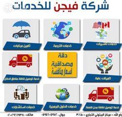 خدمات توصيل و بريد 2-  تأمين مركبات 3- خدمات تامينات عامة