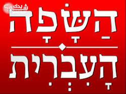 تحدث اللغة العبرية بطلاقة سهولة في الدفع، دورات متطورة