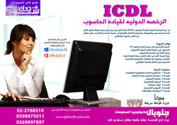 Thumb icdl womenjpg
