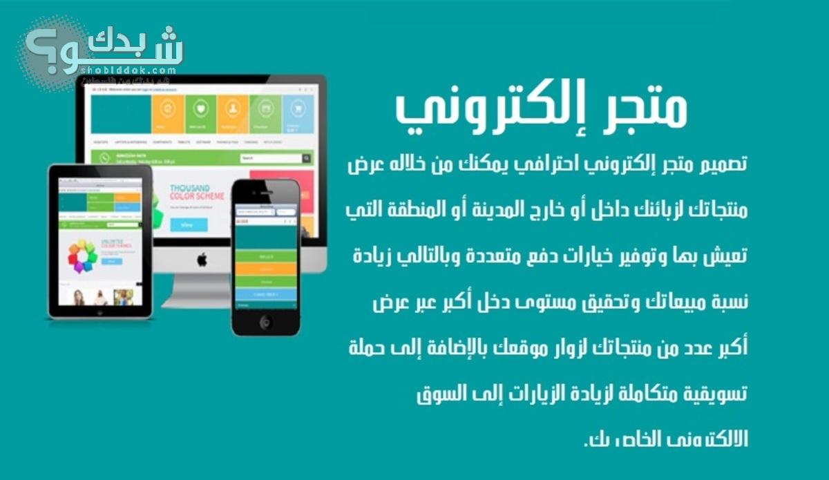 5e2a96ccb تصميم وتطوير موقع أو متجر إلكتروني مع تطبيق   شو بدك من فلسطين؟