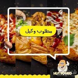 مطعم Hut potato بحاجة لوكلاء - 0599944400