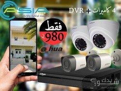 عرض كاميرات دهوا المميز - 4 كاميرات + DVR فقط بـ 980 شيكل !!