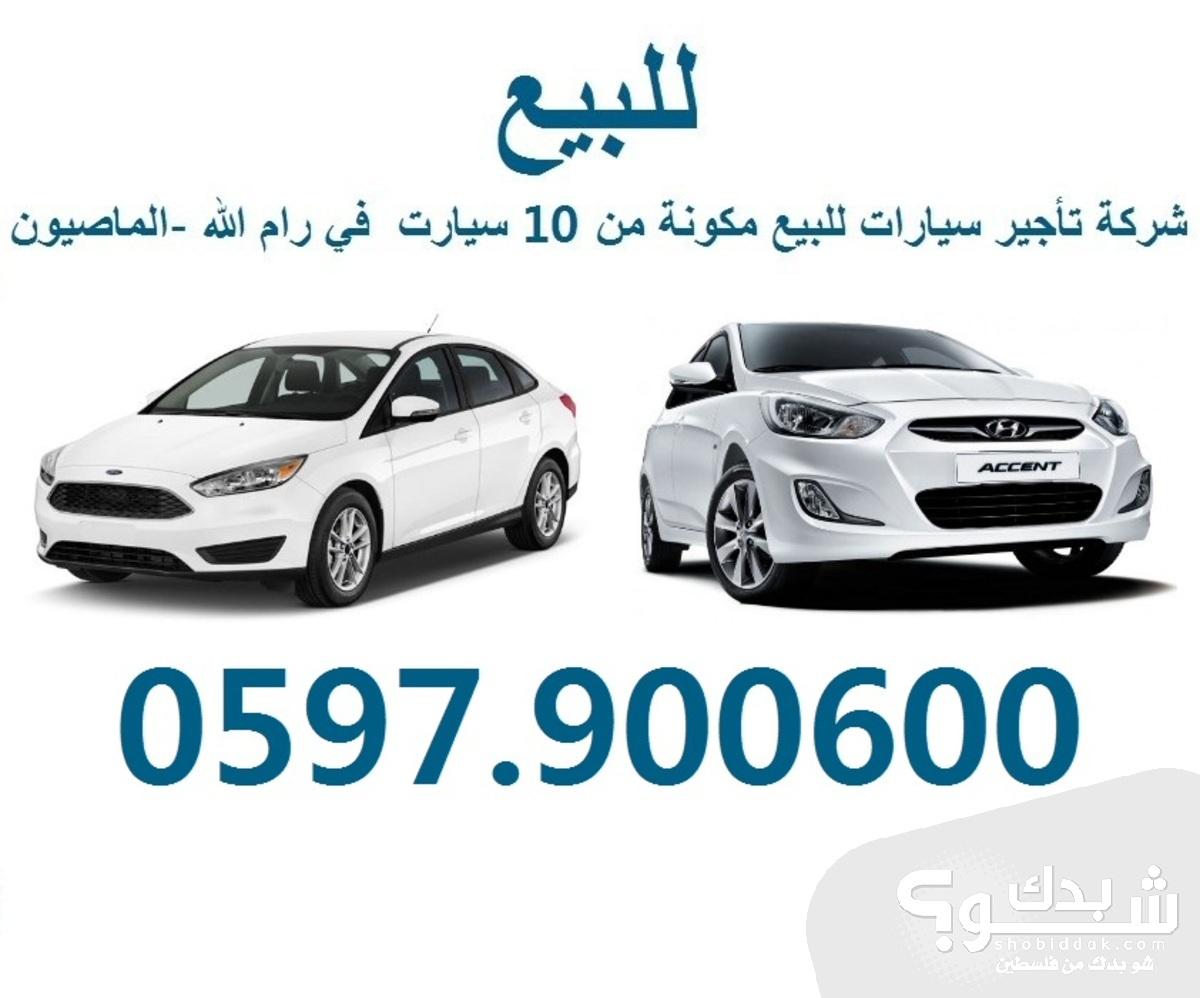 للبيع - شركة تأجير سيارات مكونة من 10 سيارات