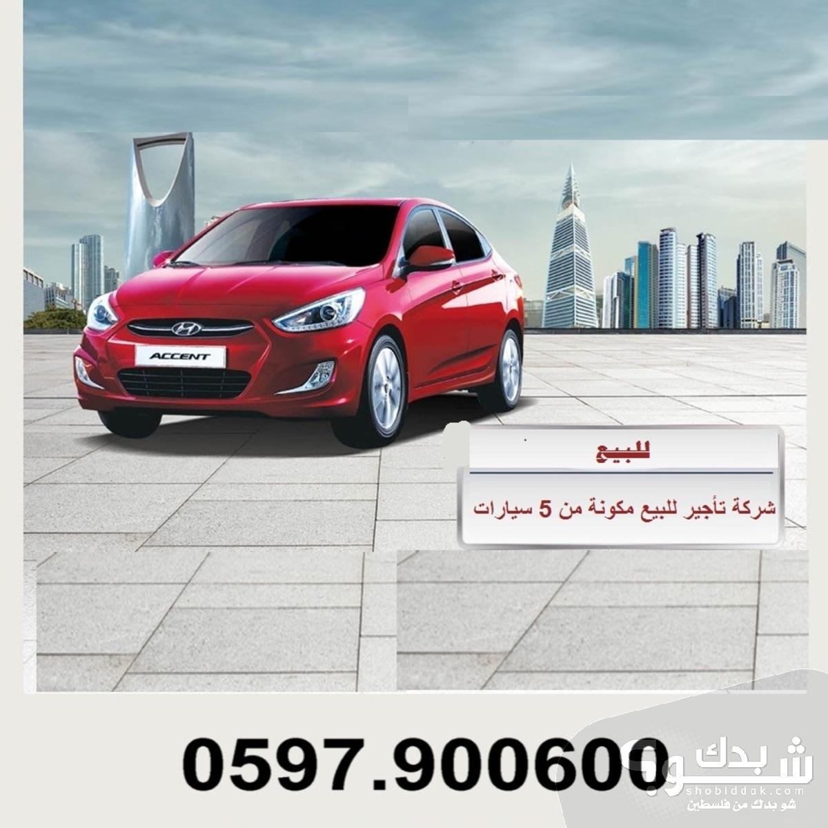 شركة تأجير سيارات للبيع برام الله الماصيون مكونة من 5 سيارات