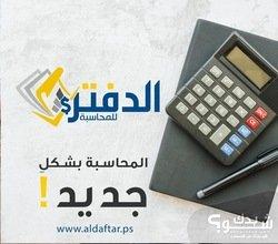 الدفتر للمحاسبة - المحاسبة بشكلٍ جديد - يعمل على الموبايل