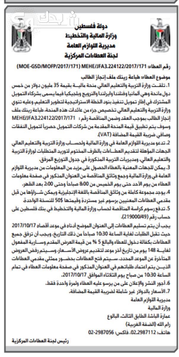 طباعة رينك ملف انجاز الطالب وزارة التربية شو بدك من فلسطين